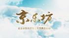 中網市場ChinaOMP.com_中網市場發布: 北京市京樂坊酒業