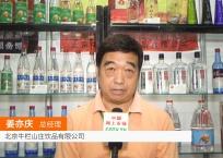 COTV全球直播: 北京牛栏山庄饮品