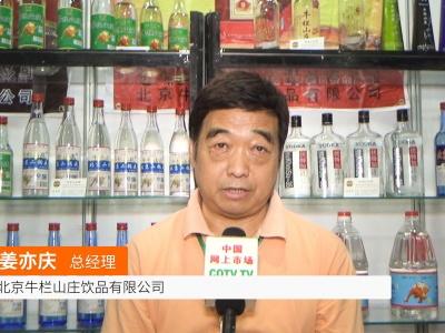 中国网上市场发布: 北京牛栏山庄饮品