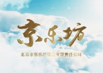 中网市场发布: 北京市京乐坊酒业