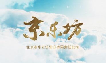 中国网上市场发布: 北京市京乐坊酒业