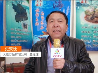 中国网上市场发布:大连万品有限公司专业批发深海海参