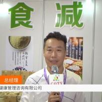 COTV全球直播: 上海善粮健康