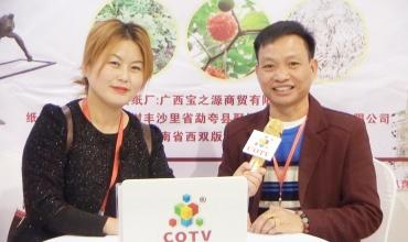 中网市场发布: 广西宝之源商贸有限公司