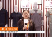 中网市场发布: 四川祥和鸟服饰