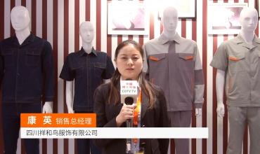 中国网上市场发布: 四川祥和鸟服饰