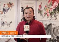 中网市场发布: 中国书画院副院长 国家一级美术师 孙洪兴