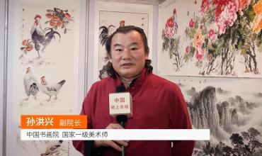 COTV全球直播: 中国书画院副院长 国家一级美术师 孙洪兴