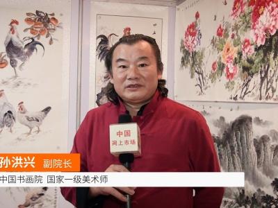 中国网上市场报道: 中国书画院副院长 国家一级美术师 孙洪兴