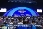 中网市场ChinaOMP.com_中国制造2025重点项目指南正式发布