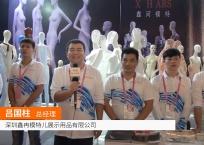中网市场发布: 深圳鑫冉模特儿展示用品有限公司