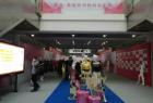 """中网市场ChinaOMP.com_2016""""锦荣国际轻纺城""""郑州时?#26032;?#25163;节开幕"""