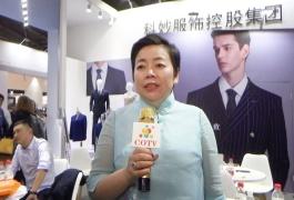 COTV全球直播: 科妙服饰服饰控股集团、潍芳服饰(上海)有限公司