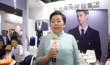 中网市场发布: 科妙服饰服饰控股集团、潍芳服饰(上海)有限公司