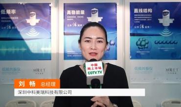 COTV全球直播: 深圳中科美瑞科技
