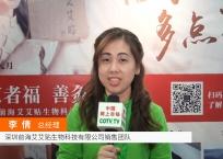 中网市场发布: 深圳前海艾艾贴生物科技