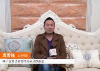 COTV全球直播: 嵊州信源法狮龙时尚吊顶旗舰店