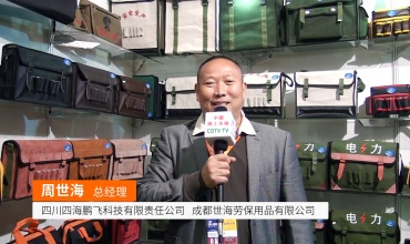 中网市场发布: 四川四海鹏飞科技