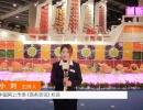 中国网上市场报道: 广东省第七届现代农业博览会