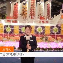 COTV全球直播: 广东省第七届现代农业博览会