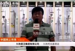中网市场发布-九牧厨卫集团有限公司柯北直营店
