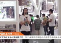 2015柯桥秋季纺博会:中网市场发布瓦栏文化创意