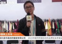 2015柯桥秋季纺博会:中网市场发布绍兴县华昌纺织服装