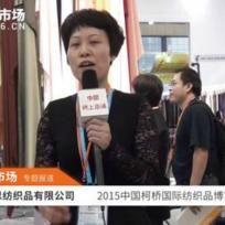 2015柯桥秋季纺博会:中网市场发布浙江凡特思纺织品