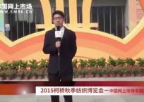 柯桥秋季纺博会-中网市场发布
