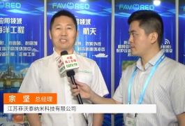 COTV全球直播: 江苏菲沃泰纳米科技