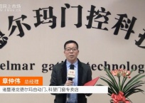 中网市场发布: 诸暨港龙德尔玛自动门、科望门窗专卖店