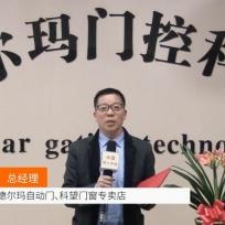 COTV全球直播: 诸暨港龙德尔玛自动门、科望门窗专卖店