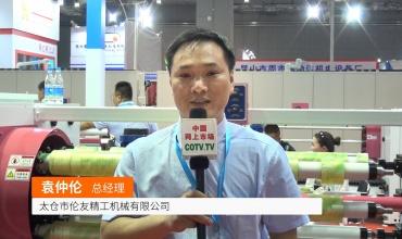 COTV全球直播: 太仓伦友精工机械