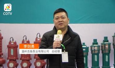 中网市场发布: 吉鱼泵业