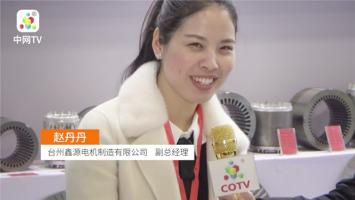 中网市场ChinaOMP.com_中网市场发布: 台州鑫源电机制造公司生产电机冲片、电动葫芦锭转子等产品