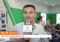 中网市场发布: 泉州兴衣丰机械科技