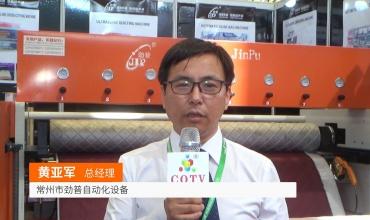 COTV全球直播: 常州市劲普自动化设备