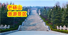 芒砀山旅游景区