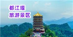 都江堰旅游景区