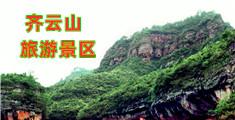齐云山旅游景区