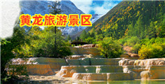 黄龙旅游景区