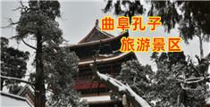 曲阜孔子旅游景区