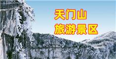 天门山旅游景区