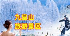 九皇山旅游景区