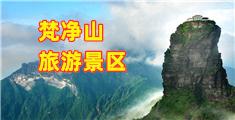 梵净山旅游景区