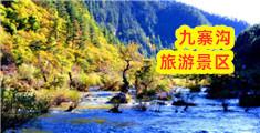 九寨沟景区