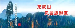 龙虎山风景旅游区