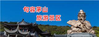 句容茅山旅游景区