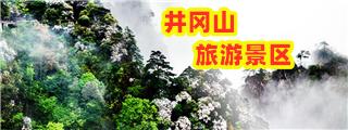 井冈山旅游景区
