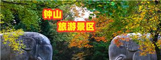 钟山旅游景区